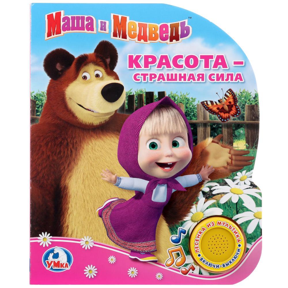 Купить Музыкальная книга Умка Маша и Медведь Красота - страшная сила, 1 кнопка с песенкой,
