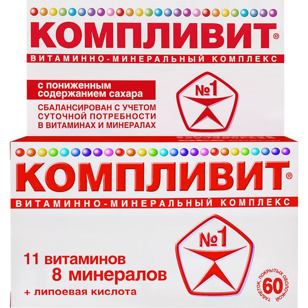 Купить Компливит с пониженным содержанием сахара таблетки, покрытые оболочкой 60 шт., Фармстандарт-УфаВИТА