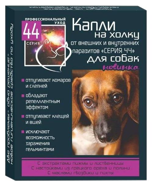 Капли для собак против блох, вшей, глистов,
