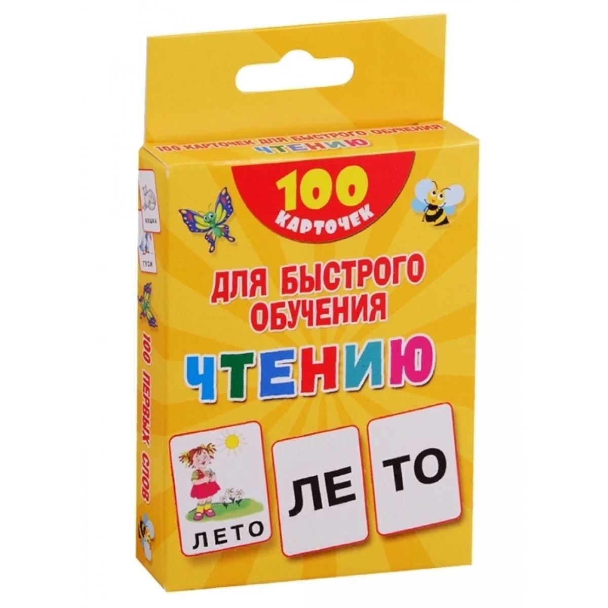 Купить 100 карточек для быстрого обучения чтению, АСТ, Азбуки