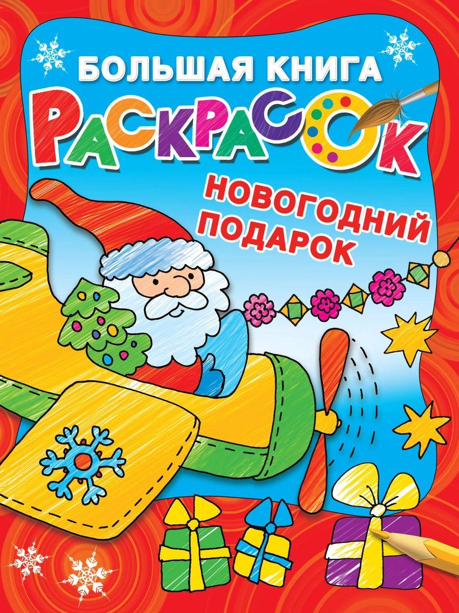 Купить Новогодний подарок, АСТ, Прописи