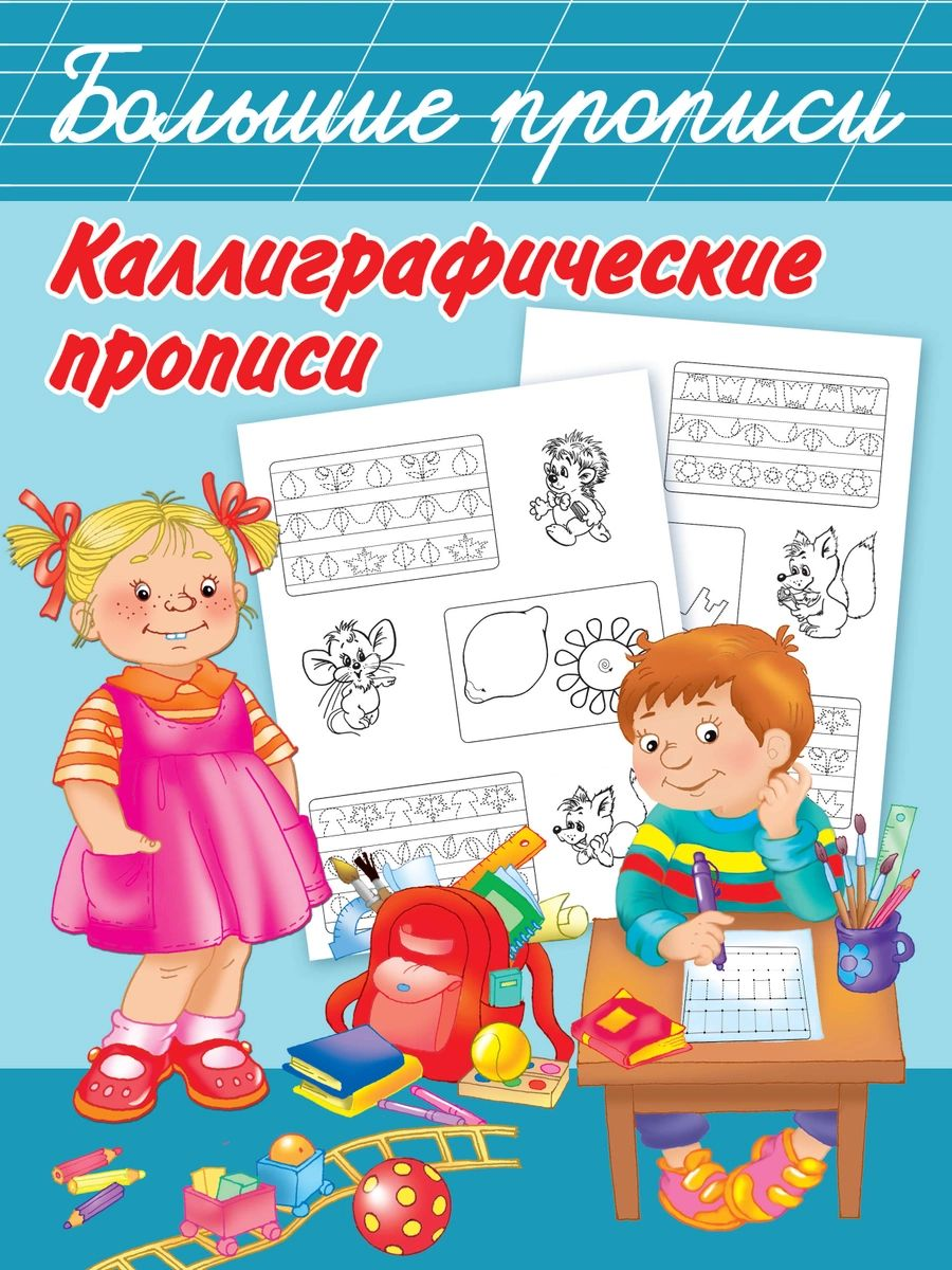 Купить Каллиграфические прописи, АСТ, Азбуки