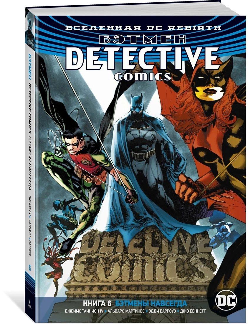 Вселенная DC. Rebirth. Бэтмен. Detective Comics. Кн.6. Бэтмены навсегда