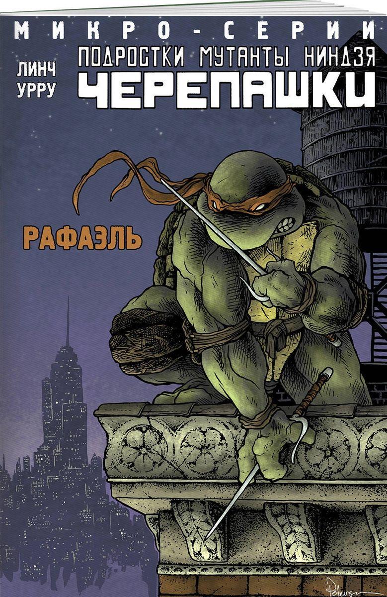 Подростки Мутанты Ниндзя Черепашки, микро-серии, Рафаэль