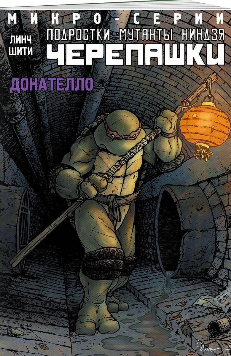 Подростки Мутанты Ниндзя Черепашки, микро-серии, Донателло