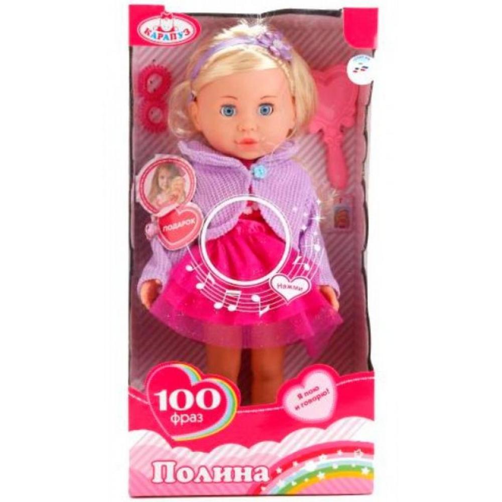 Интерактивная кукла Карапуз Полина, 40 см