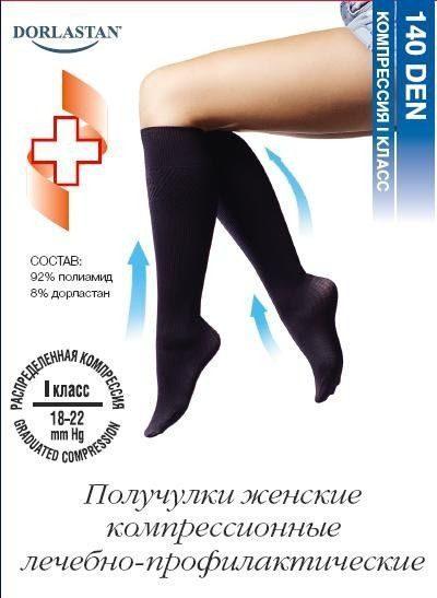 Гольфы женские лечебно профилактические Profilactica 140