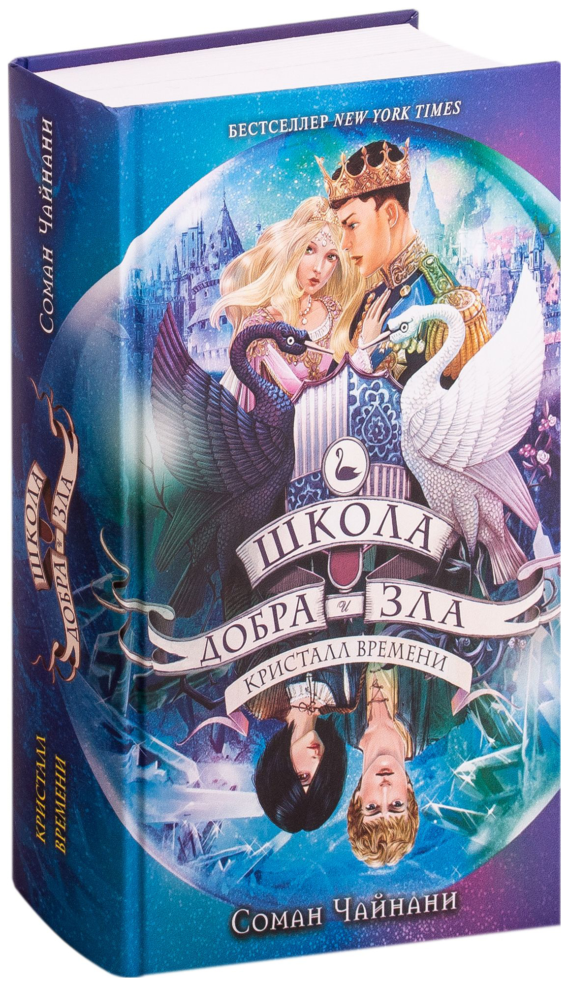 Купить Школа Добра и Зла. кристалл Времени (#5), Эксмо, Детские фэнтези и фантастика