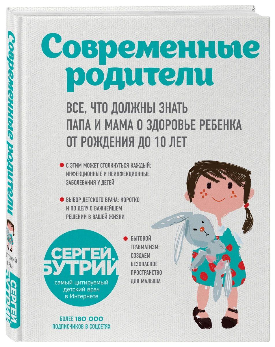 Книга Современные родители. Все, что должны знать папа и мама о здоровье ребенка от рож...