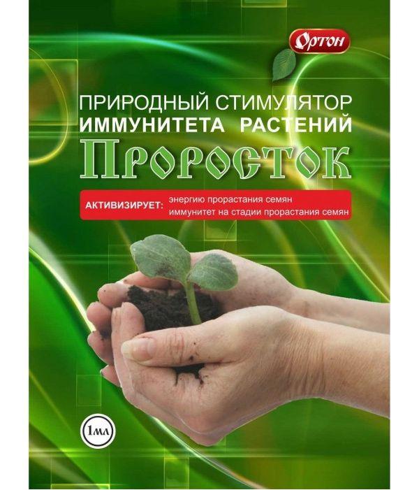 Фитогормон для иммунитета продления жизни Ортон Проросток 1 мл.