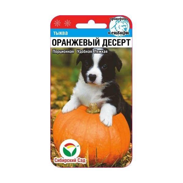 Тыква Оранжевый десерт, 5 шт.