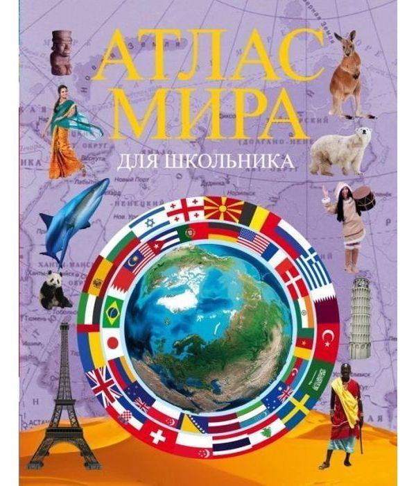 Купить Атлас мира для школьника, АСТ, Карты и атласы