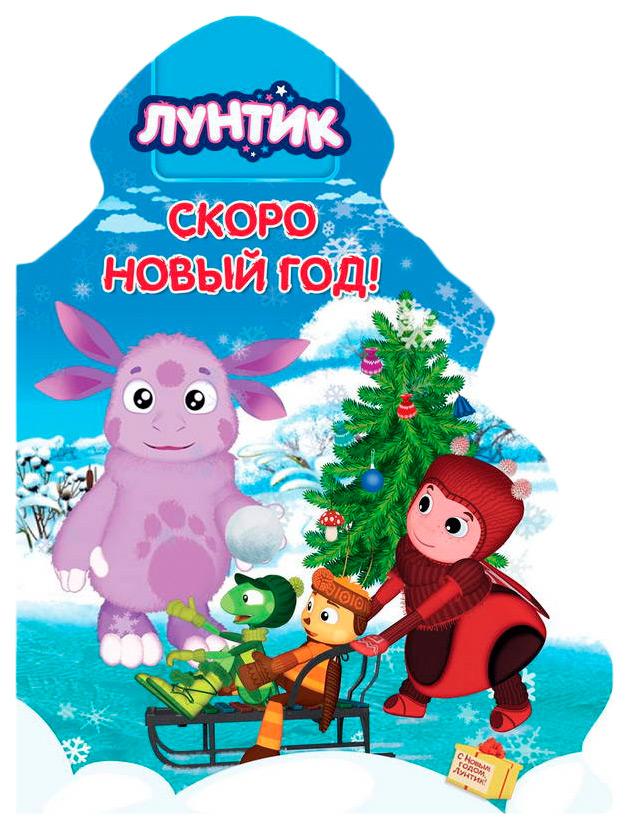 Купить Книга Проф-Пресс Лунтик. Скоро Новый год!, Стихи для детей