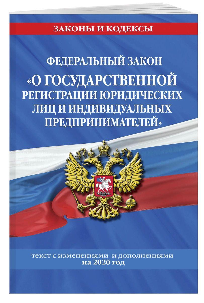 Книга Федеральный закон О государственной регистрации юридических лиц и индивидуальных ...