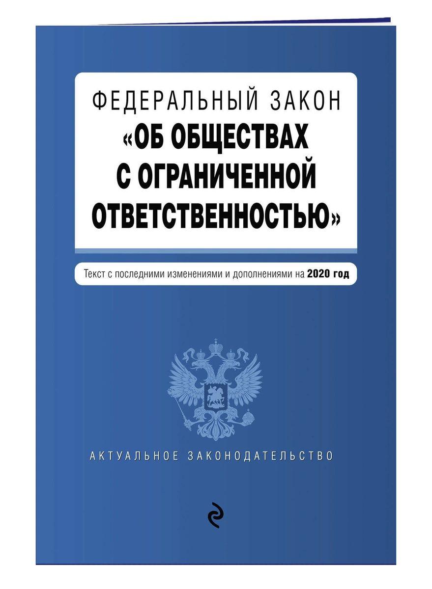 Книга Федеральный закон Об обществах с ограниченной ответственностью. Текст с изм. и до...
