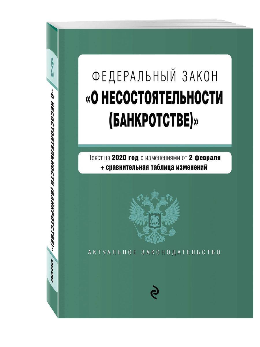 Книга Федеральный закон О несостоятельности (банкротстве). Текст с изм. на 2 февраля 20...
