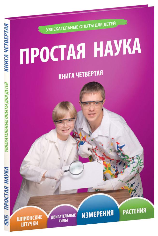 Книга ПРОСТАЯ НАУКА 0004 Том 4