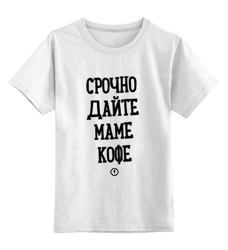 Детская футболка Printio Срочно маме кофе by brainy цв.белый р.128