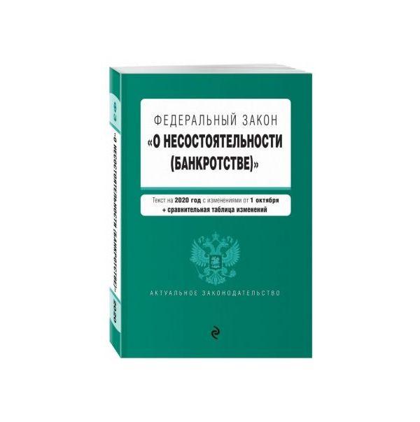 Книга Федеральный закон О несостоятельности (банкротстве). Текст на 2020 г. с изм. от 1...
