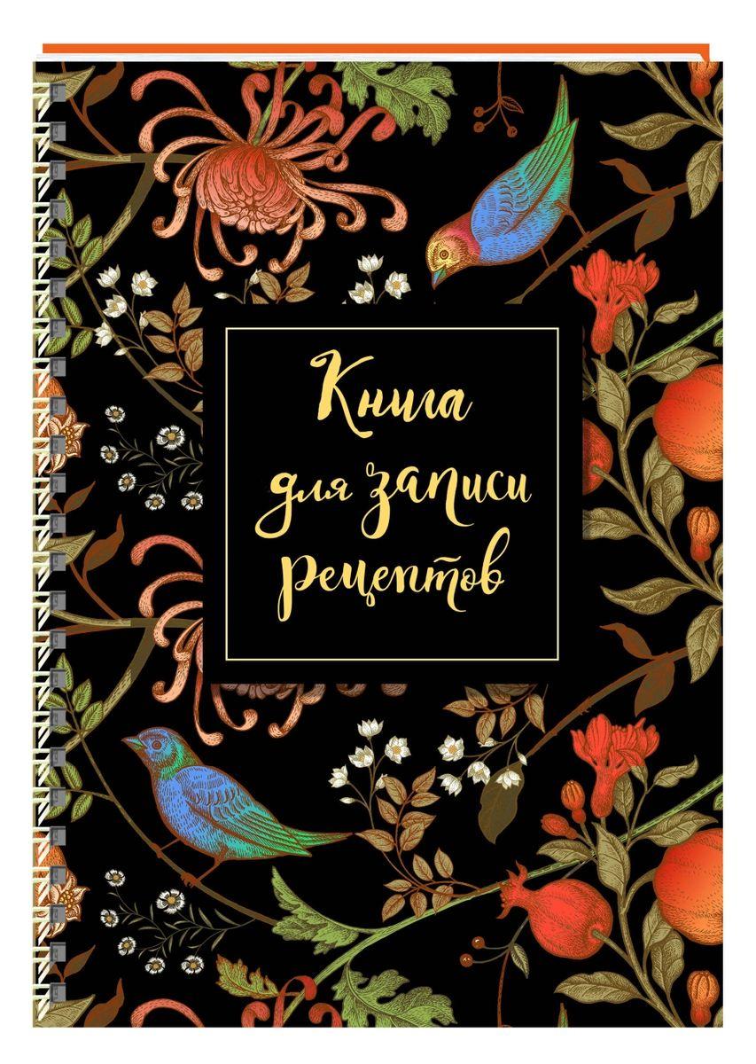 Книга для записи рецептов на пружине, Гранат.