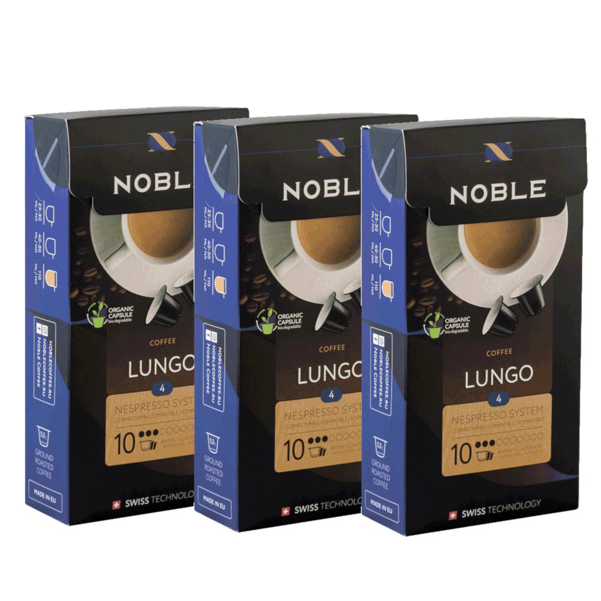 Комплект капсульного кофе Noble 3 Lungo для системы Nespresso