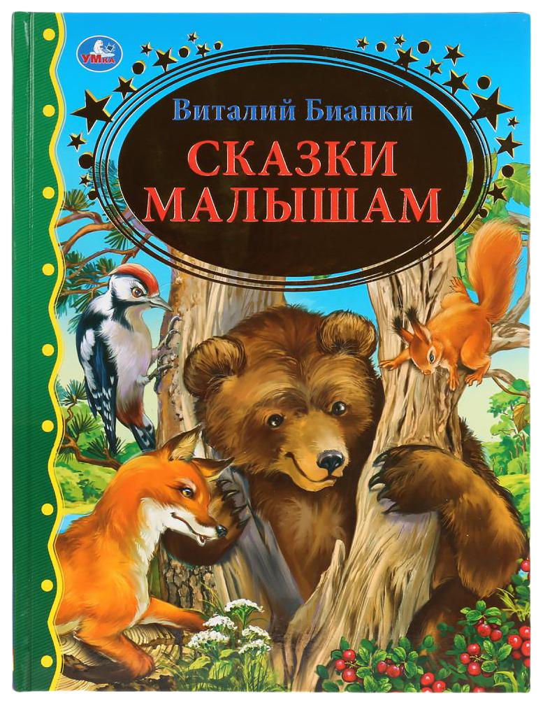 Купить Книга Умка Сказки малышам Бианки В.В.,
