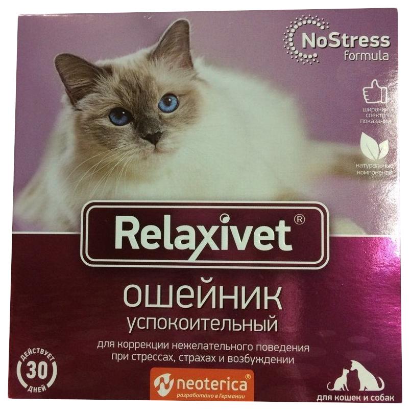 Ошейник успокоительный Relaxivet для взрослых кошек