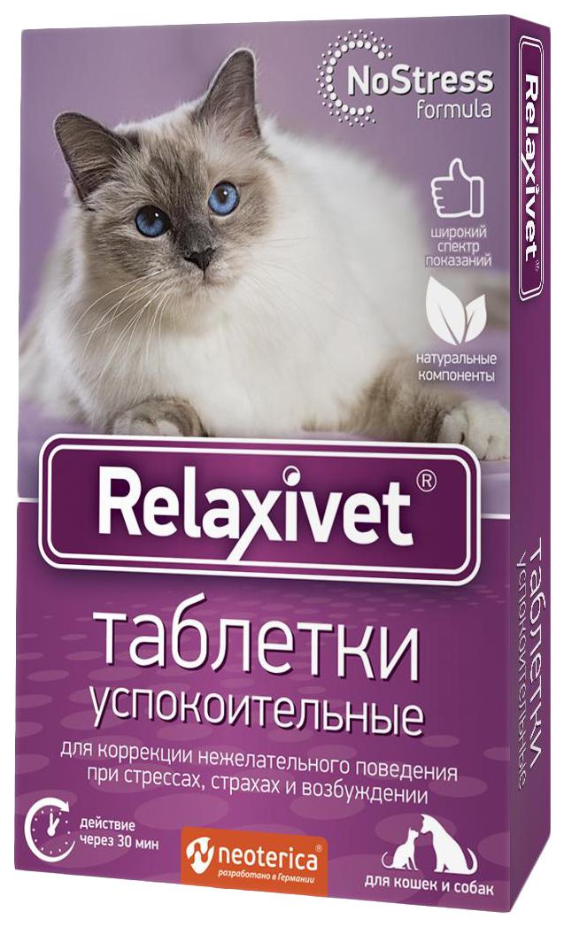 Таблетки Relaxivet успокоительные для кошек и собак,