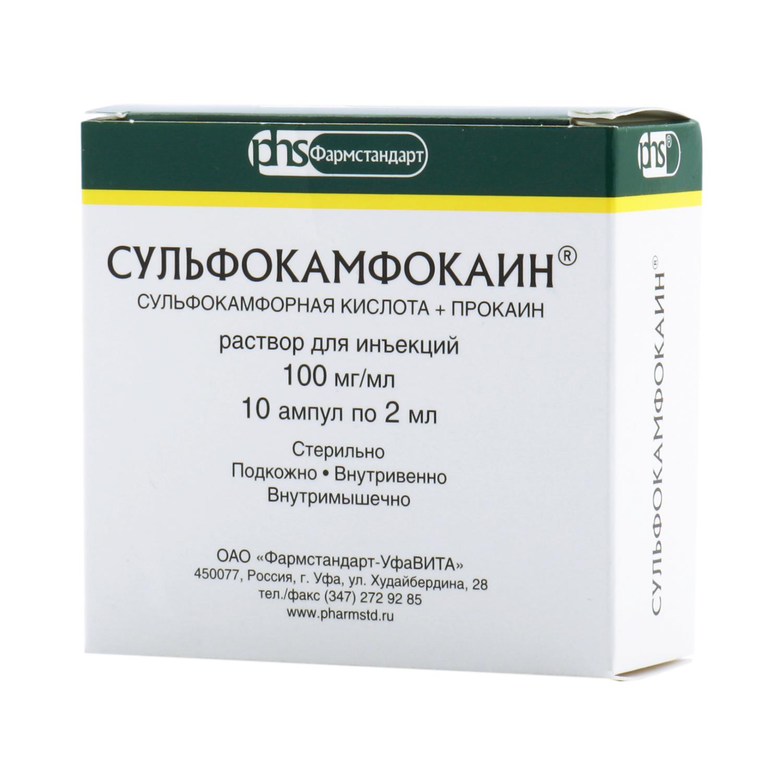 Сульфокамфокаин ампулы 10% 2 мл 10 шт.