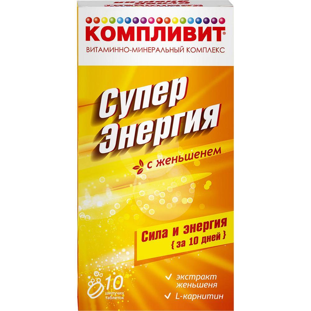 Компливит Суперэнергия с женьшенем таблетки шипучие 10 шт.