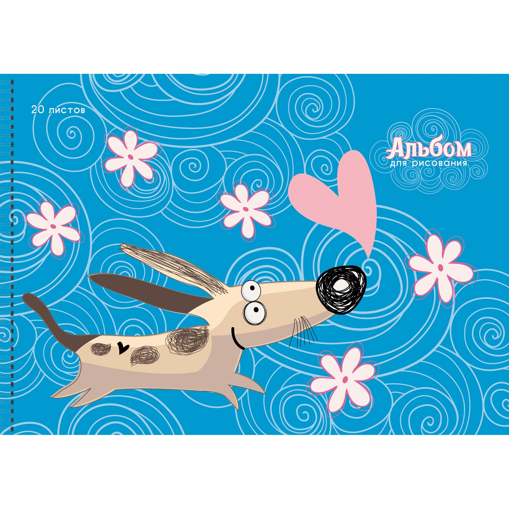 Альбом для рисования Unnika Land Собака-улыбака (20л 110 г/м Евроспираль) АС201896