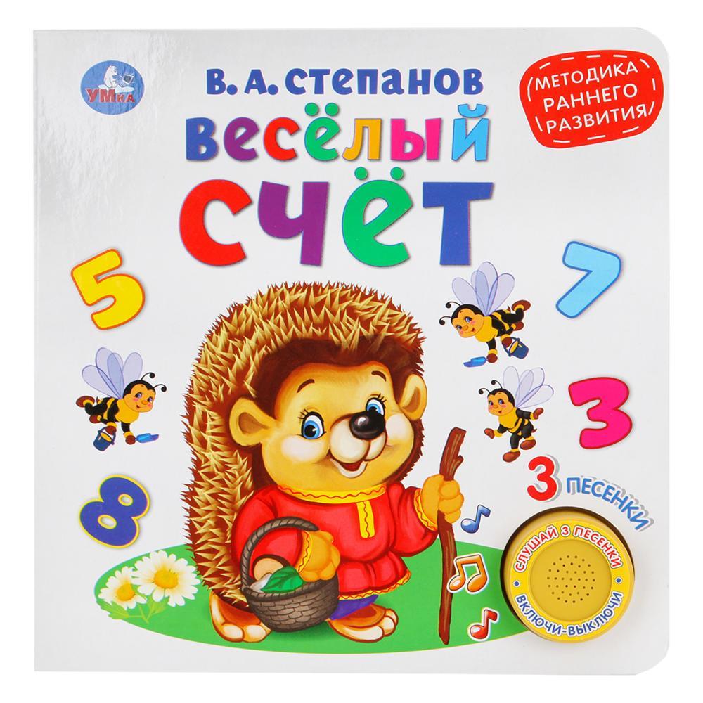 Книга «Методика раннего обучения. В.Степанов Весёлый счёт», 3 песенки Умка