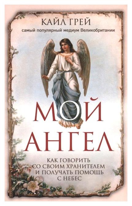Мой Ангел. как Говорить Со Своим Хранителем и получать помощь С Небес