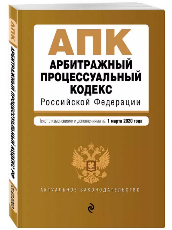 Книга Арбитражный процессуальный кодекс РФ. Текст с изм. и доп. на 1 марта 2020 г.