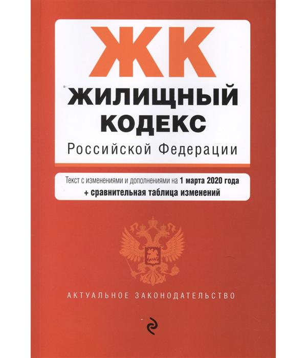 Книга Жилищный кодекс РФ. Текст с изм. и доп. на 1 марта 2020 года (+ сравнительная таб...
