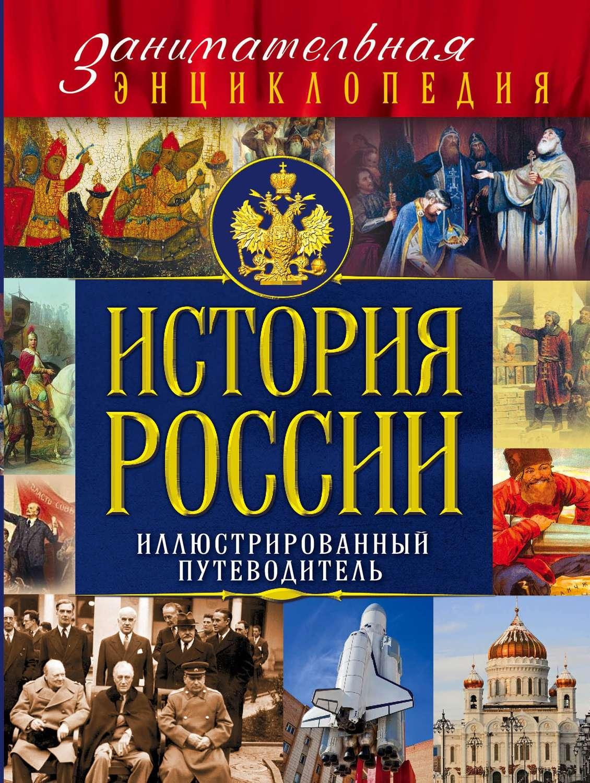 История России (Почта России)