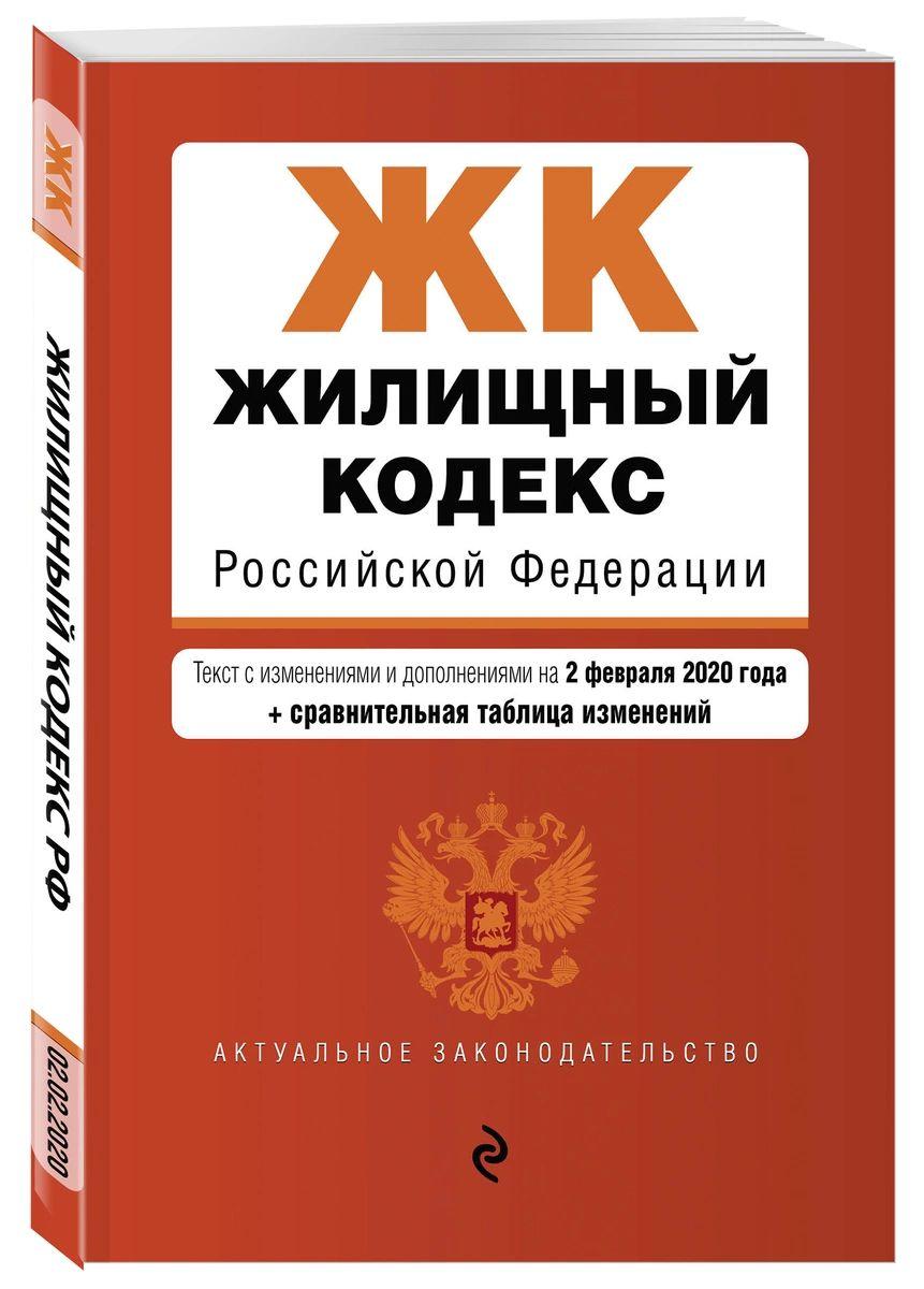 Книга Жилищный кодекс РФ. Текст с изм. и доп. на 2 февраля 2020 года (+ сравнительная т...