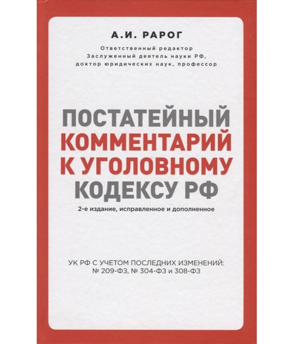 Постатейный комментарий к Уголовному кодексу РФ.