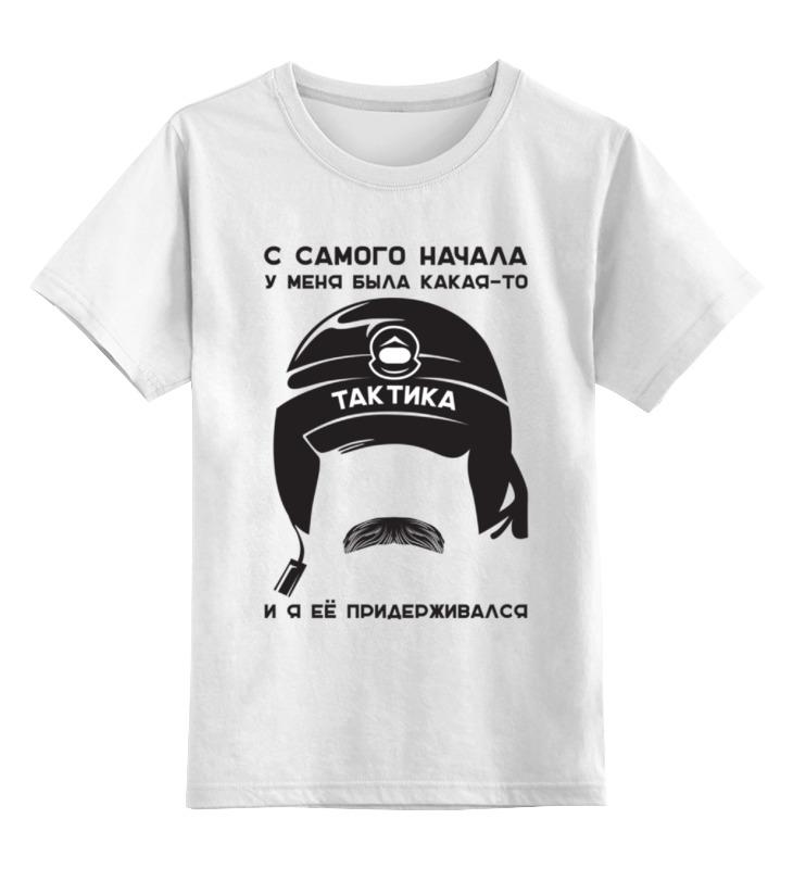 Детская футболка Printio Тактика цв.белый р.152 0000001307751 по цене 790
