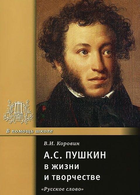 А.С. Пушкин в жизни и творчестве