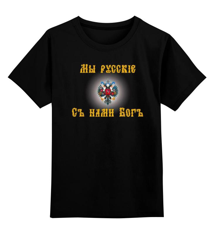 Детская футболка Printio Мы русские цв.черный р.152 0000000888790 по цене 1 190