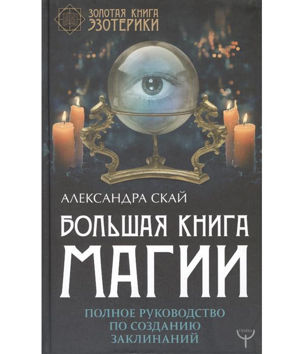Большая книга магии. Полное руководство по созданию
