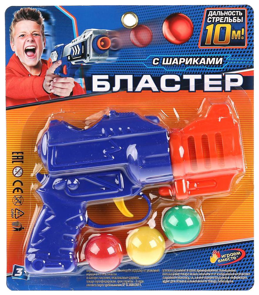 Бластер Играем вместе стреляет шариками