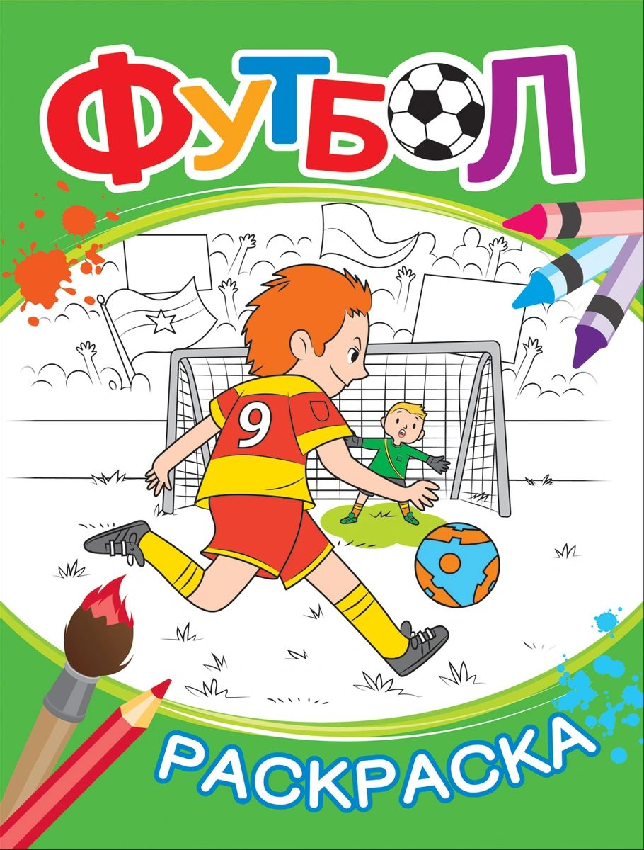 Футбол Раскраска зеленая Росмэн 33788