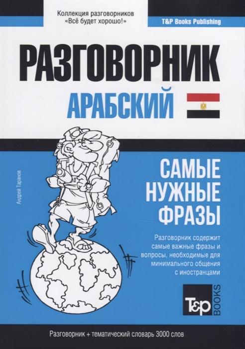 Арабский (египетский) разговорник и тематический словарь. 3000 слов