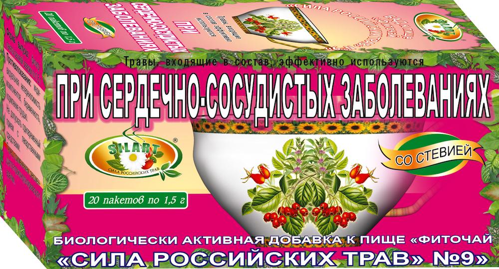 Фиточай Сила российских трав №9 (При сердечно-сосудистых заболеваниях) 1,5г 20 шт.
