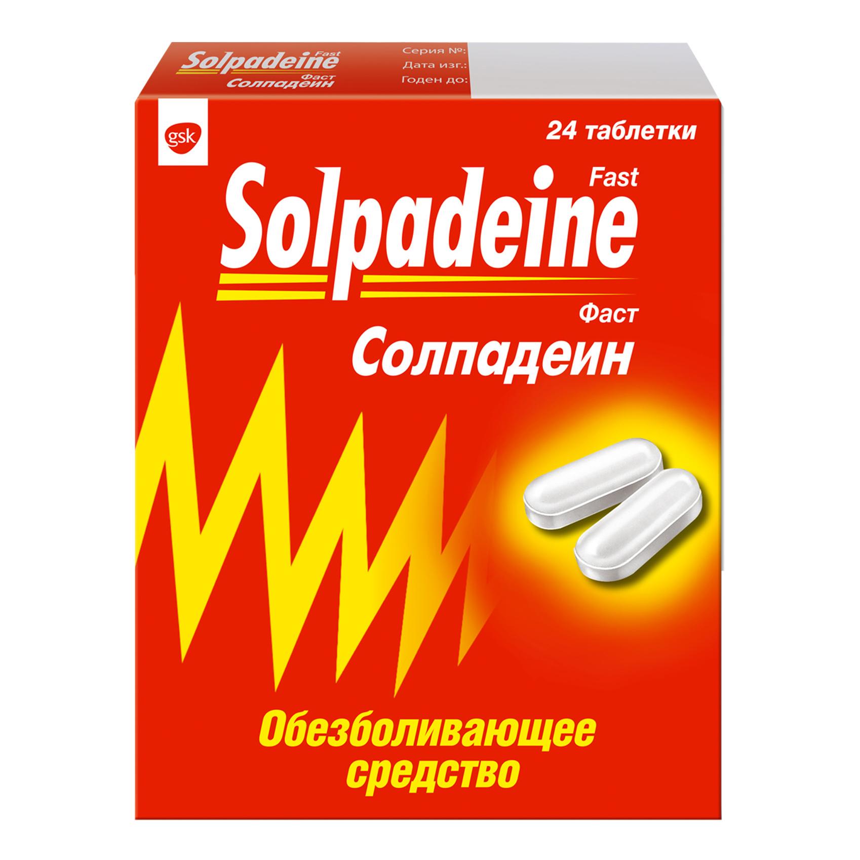 Солпадеин Фаст таблетки 24 шт.