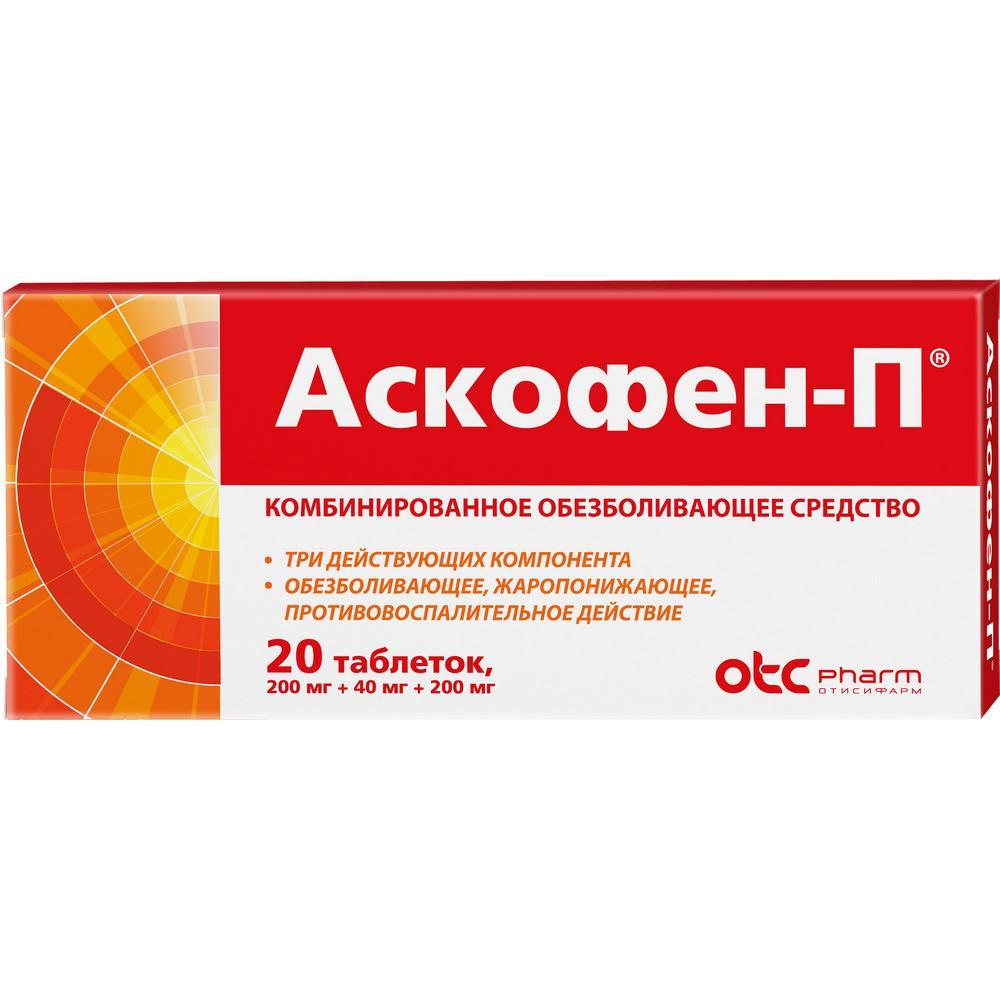 Купить Аскофен-П таблетки 20 шт., Фармстандарт