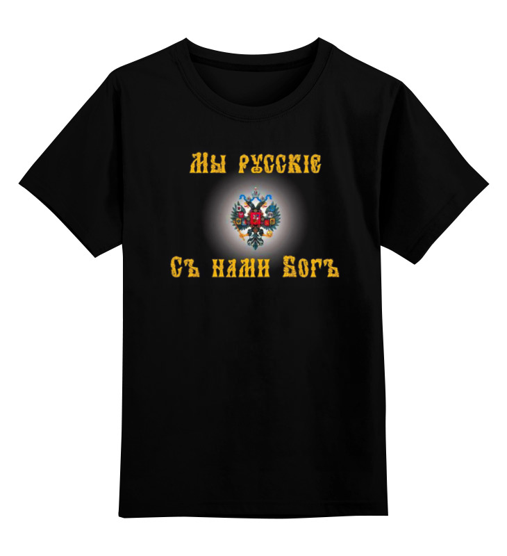 Детская футболка Printio Мы русские цв.черный р.164 0000000888790 по цене 1 190