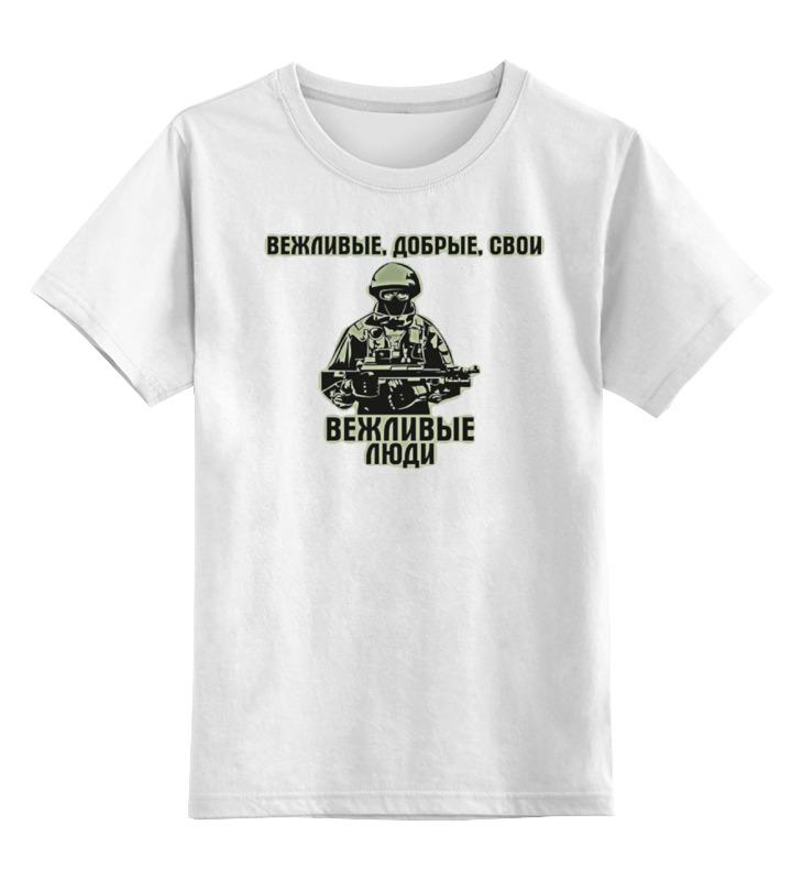 Детская футболка Printio Вежливые люди цв.белый р.164 0000000865771 по цене 790